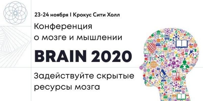 В Москве пройдет конференция о мозге и мышлении
