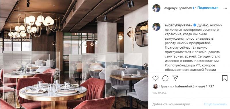 Губернатор обратился к екатеринбуржцам в Instagram