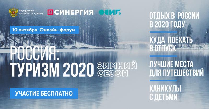 Форум состоится 10 октября
