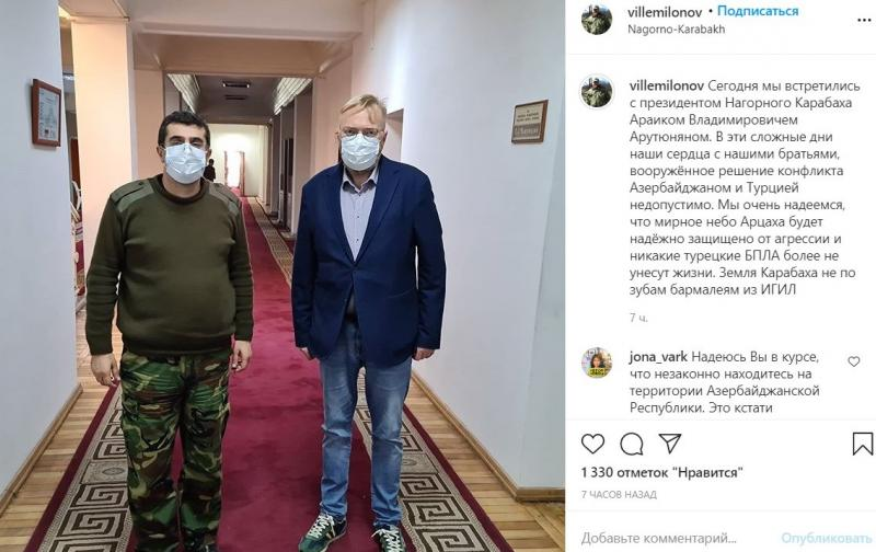 Милонов с президентом Нагорного Карабаха