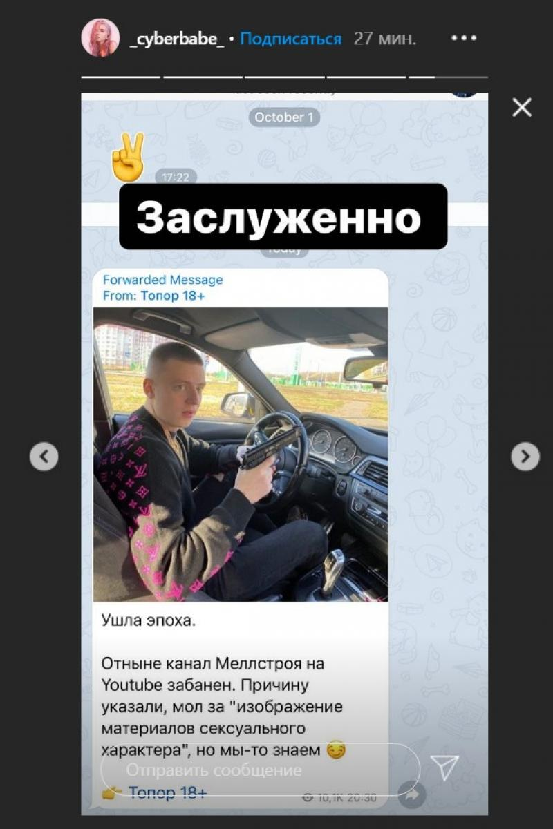 Накануне стример избил Алену Ефимову в прямом эфире