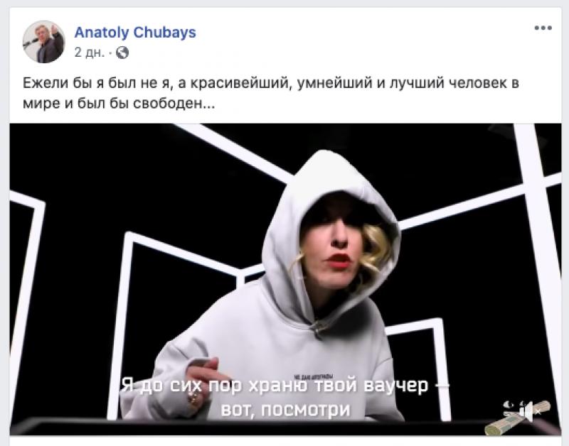 Скриншот Собчак