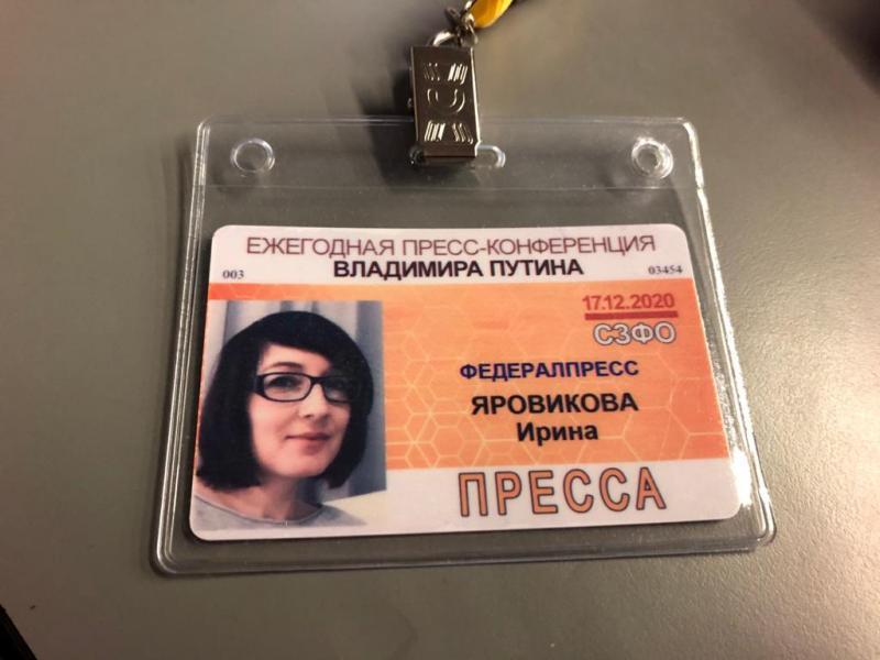 Яровикова Ирина