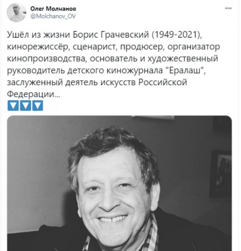 Грачевский