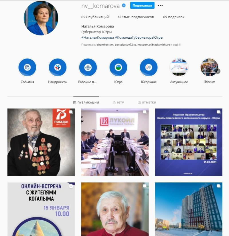 Пример аккаунта Наталья Комаровой