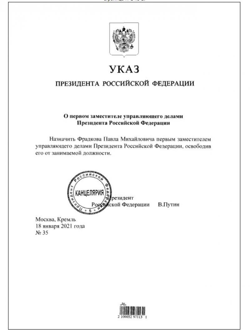 назначение Фрадкова