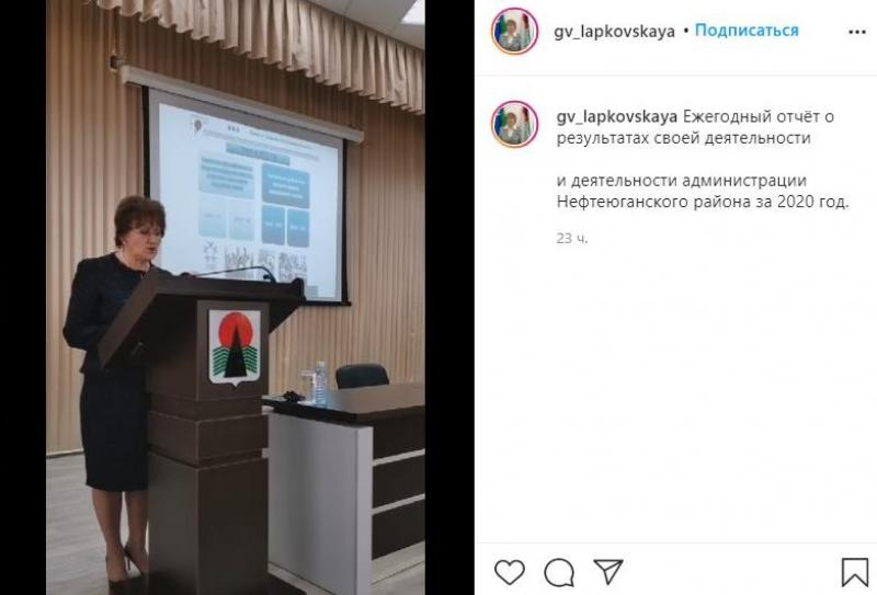 Лапковская