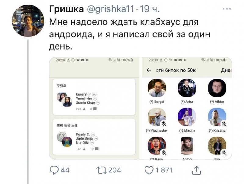 Петербургский разработчик выпустил неофициальную Android-версию Clubhouse