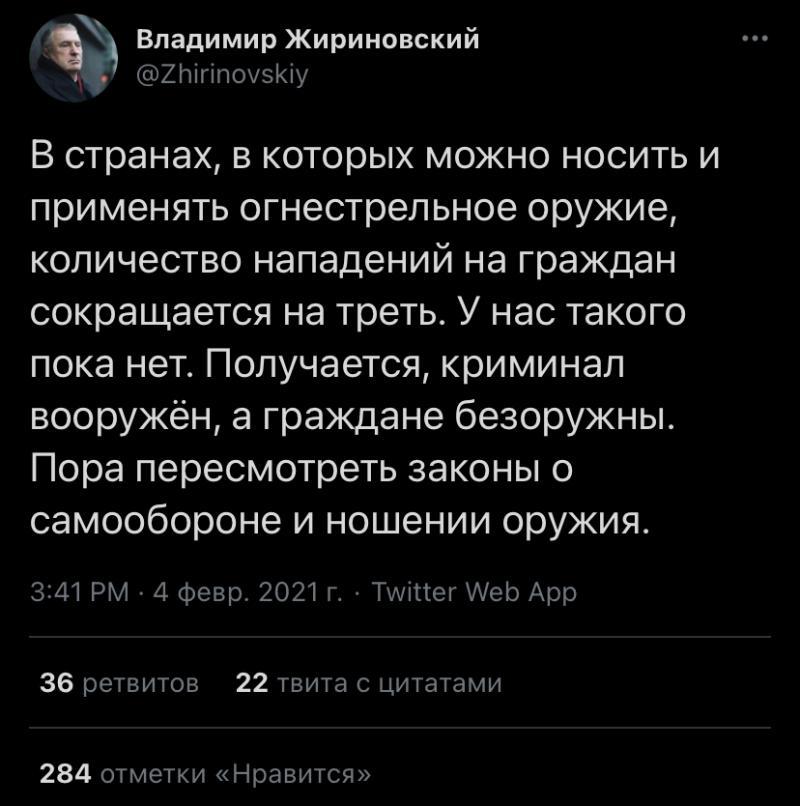 Жириновский призвал пересмотреть законы о самообороне и ношении оружия