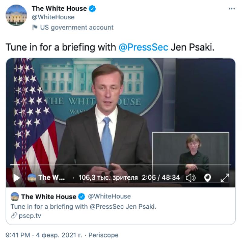 Скриншот из официального аккаунта Белого дома