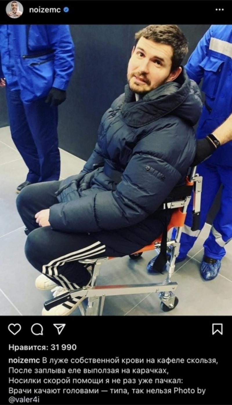 Noize MC попал в больницу