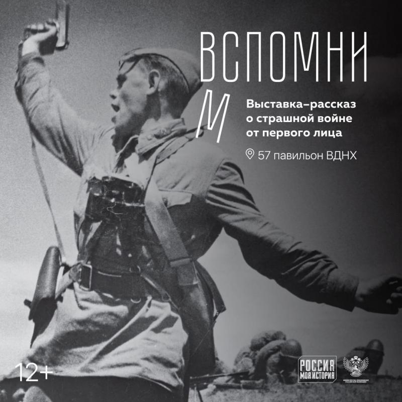 Выставка проходит в 23 регионах России