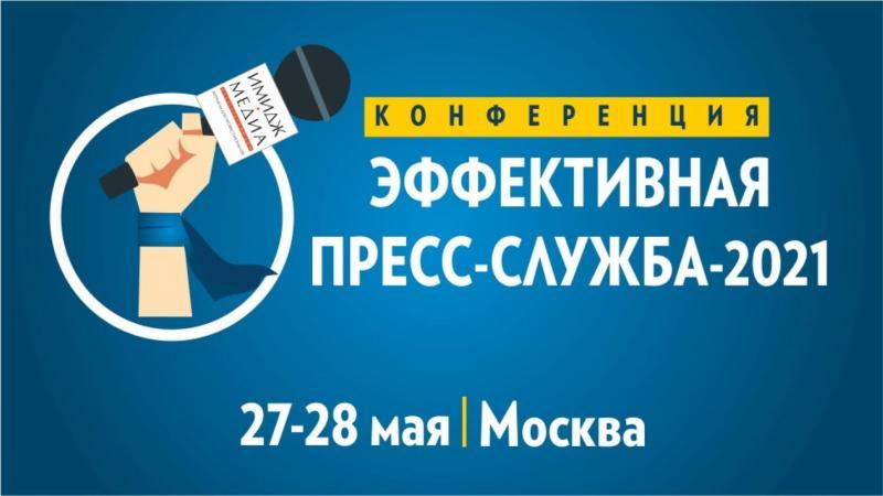 Мероприятие пройдет с 27 по 28 мая