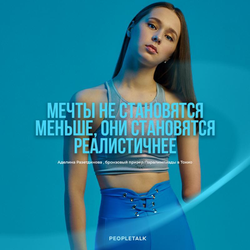 Аделина Разетдинова