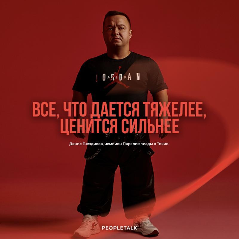 Денис Гнездилов