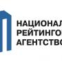 Национальное рейтинговое агентство